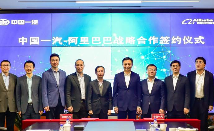 中國一汽與阿里巴巴簽署戰略合作協議,攜手打造智能網聯汽車