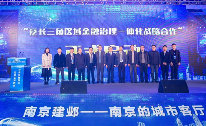 南京都市圈八市和泰州宿遷組群,開啟泛長三角金融治理一體化