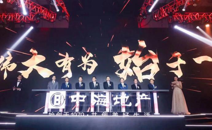 """中海聯合科技巨頭發布全新產品理念""""智慧生活3.0"""""""