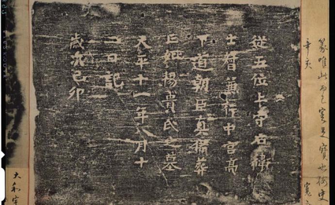 """日本史中的假文物:从吉备真备之母""""杨贵氏墓志""""说起"""
