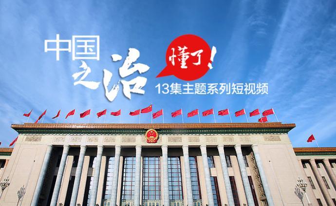 中國之治,懂了!⑤ |中國靠什么實現經濟高質量發展