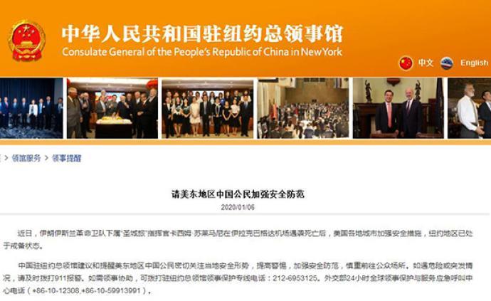 我驻纽约总领馆:请美东地区中国公民加强安全防范