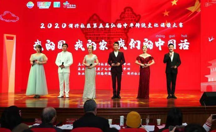 上海社区办中华传统文化诵读大赛让孩子领略中国语言文字魅力