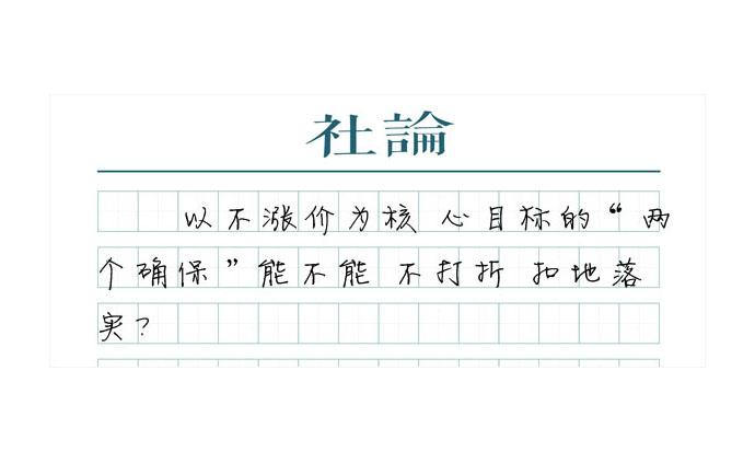 """【社论】装了ETC,怎么兑现""""不涨价""""承诺?"""