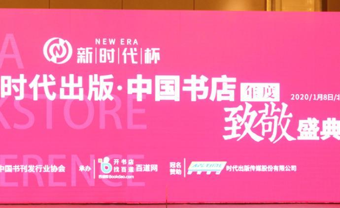 2020中国书店大会 书店老板们都在关注哪些书店
