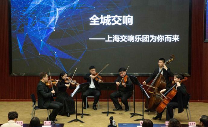 """上海交響樂團全城交響收官,為""""特檢人""""送上有溫度的音樂"""