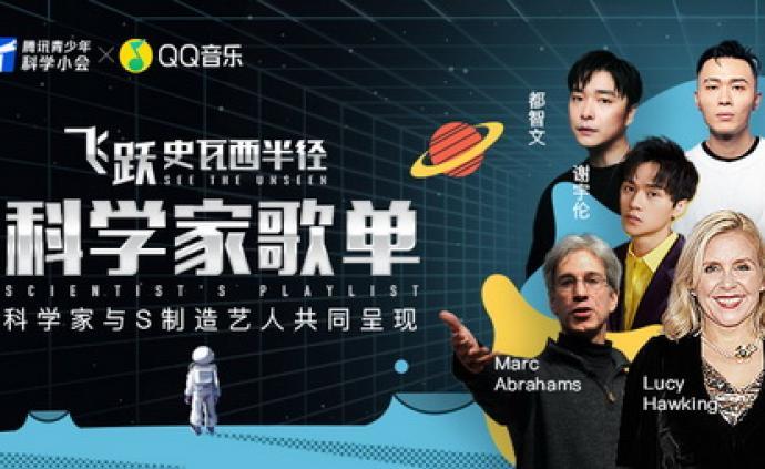 QQ音乐推出科学家歌单,联手霍金女儿碰出科学与音乐火花