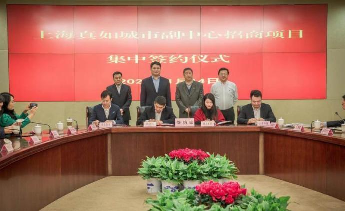 新年強勢開局,9家重點企業集中簽約落戶上海真如城市副中心