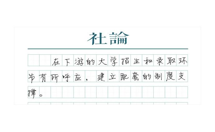 【社論】強基計劃:用改革鞏固高考改革的成果