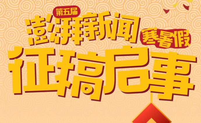 第五届澎湃新闻寒假征稿开始啦,中英文均可,超强评委团助阵