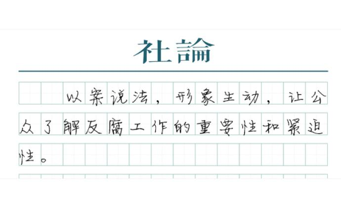 【社論】反腐得人心,反腐有信心