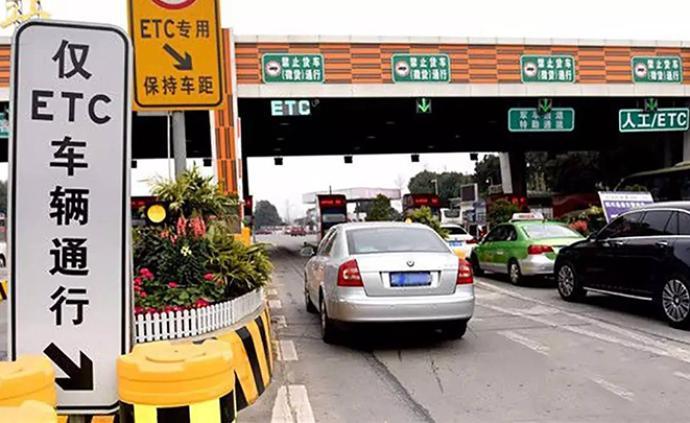 交通部:研究制定ETC出口費用顯示技術方案,落實賬單查詢