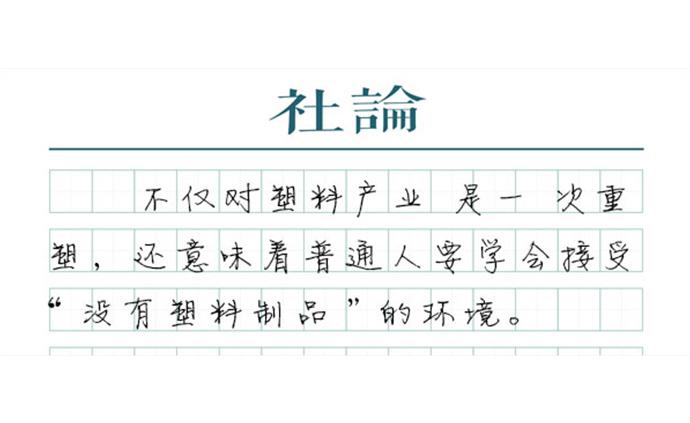 """【社論】更嚴""""禁塑令"""",讓全社會走出""""舒適區"""""""