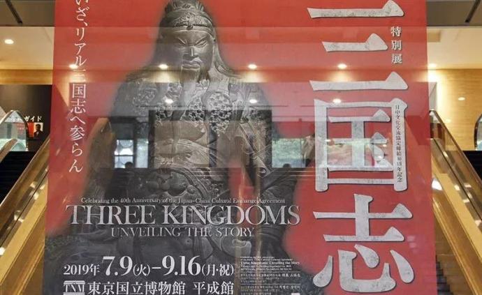 """在日本好评如潮的""""三国志""""将展北京,给我们何种启示?"""