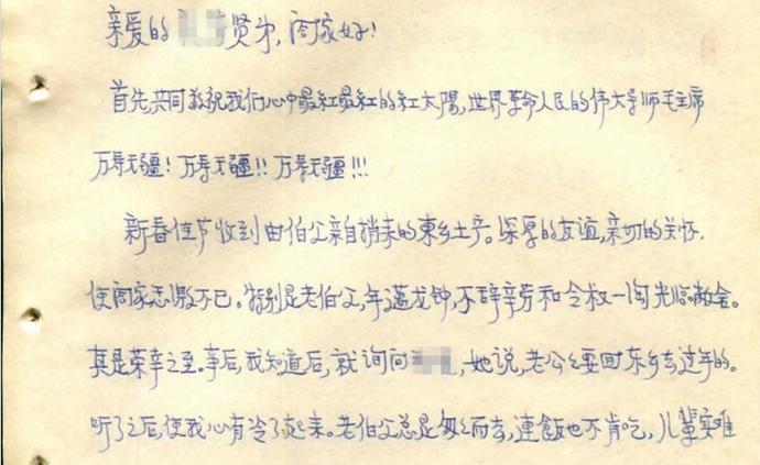 春节家书︱1968年:无论屋外风雨,最暖莫若家人