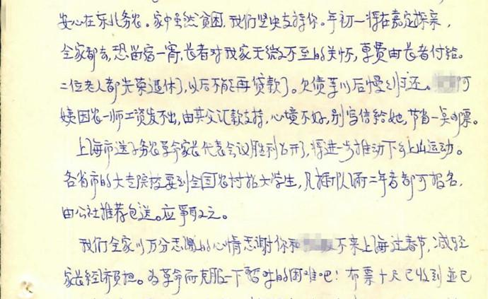 """春节家书︱1971年""""示儿"""":战胜严寒,节约闹革命"""