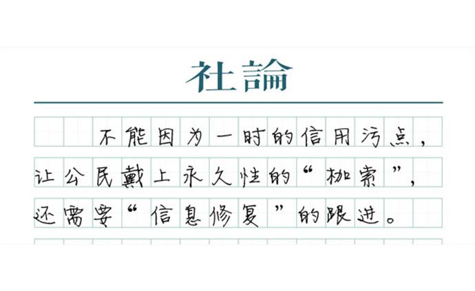"""【社論】征信報告去""""泛道德化"""",回歸經濟本業"""