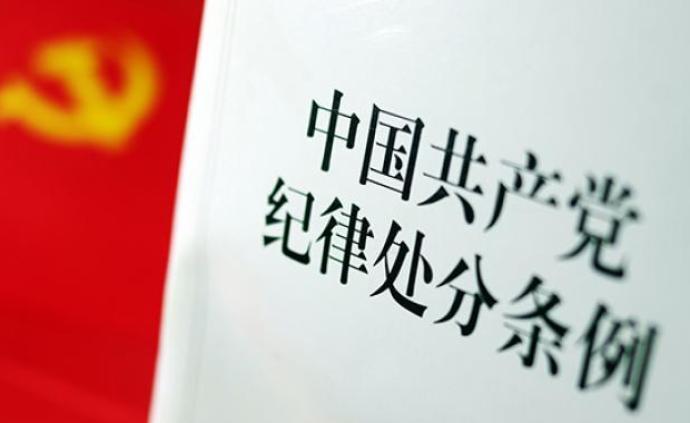 """曾违规帮老板定位他人手机,湖南一县公安局原局长被""""双开"""""""