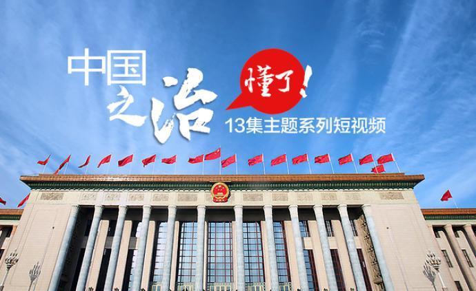 中国之治,懂了!|四中全会给权力制约和监督开出什么良方?