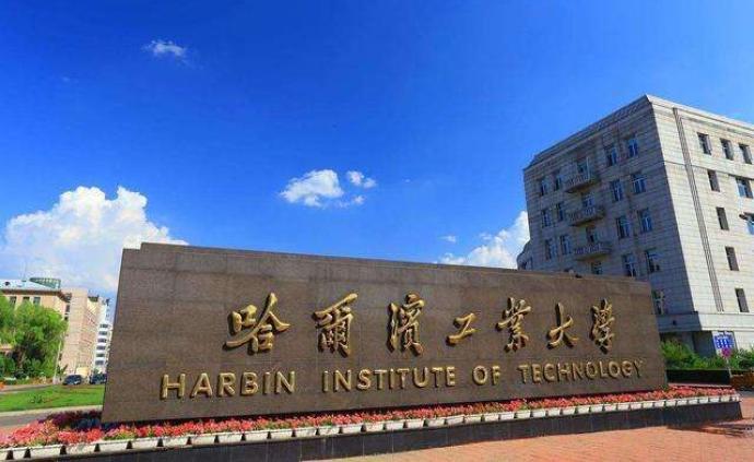 哈工大今年迎来百年校庆,曾创立中国高校第一个航天学院