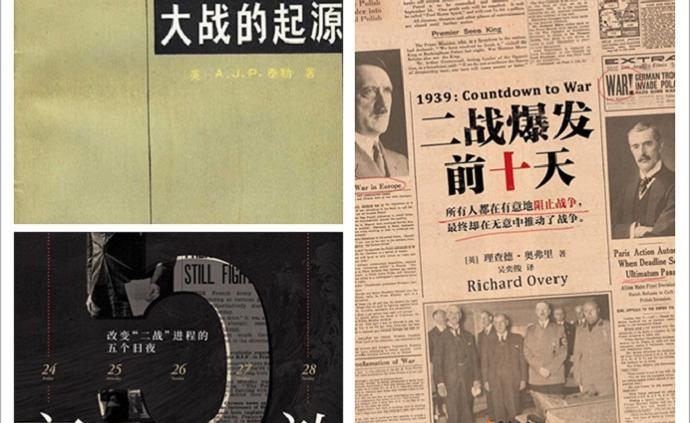 年度书单︱徐之凯:指针下的二战发端