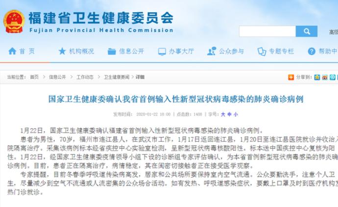 福建确诊首例新型肺炎病例:70岁连江人,在武汉工作