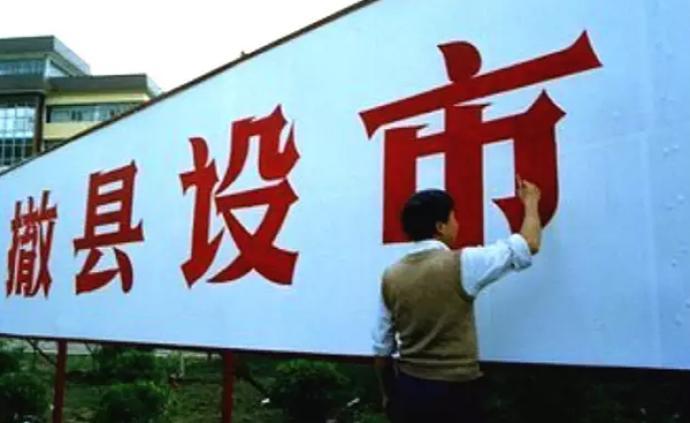 湖南祁阳:撤县设市工作已取得关键进展