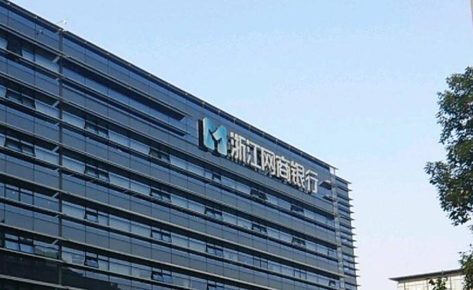 重大关联交易未经审议、违反清算规定等,浙江网商银行被罚