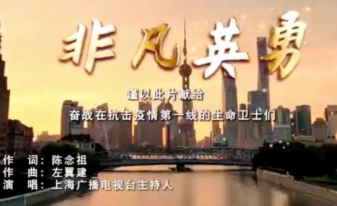 上海文艺界以多种文艺样式,为抗击疫情的先锋点赞