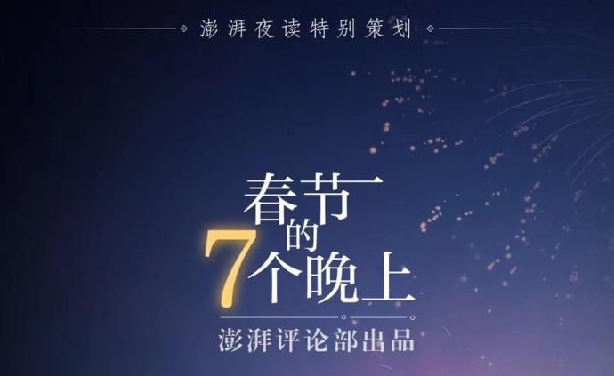 春节的7个晚上②|在上海过年,家给我力量