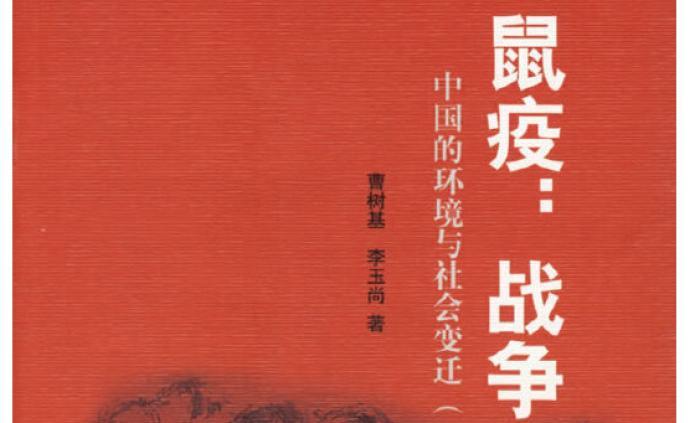 李公明 | 一周書記:疫情如何……喚醒近代中國的現代轉型