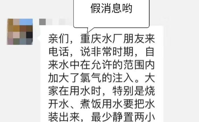 重慶自來水廠:疫情期間出水余氯值0.7,符合規范不需靜置