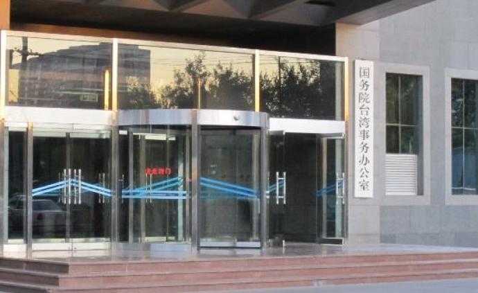"""国台办:民进党鼓噪台湾参与世卫组织,""""以疫谋独""""不会得逞"""