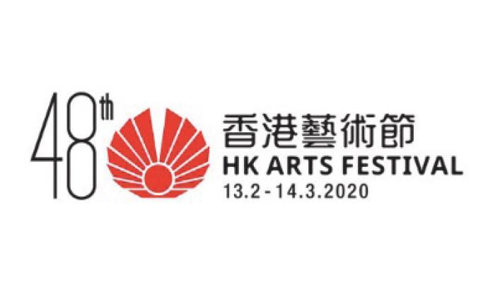 香港藝術節宣布取消二、三月期間所有演出和活動