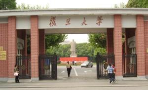 上海公布高校综合评价批投档线:复旦文理科均为沪上九校最高