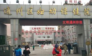 北京通州一医院规定职工怀孕需申请,限期外怀孕将被医院罚款