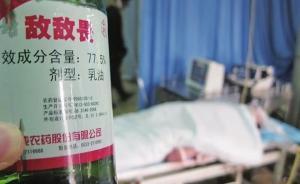 黑龙江男子潜入民宅残杀老太强奸幼女,上月刚保外就医已自杀