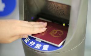 """上海上半年逾百万旅客""""自助通关"""",适用范围扩至十类人员"""