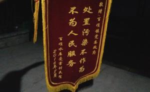 """三台官方将问责百顷水库污染,依法处理送""""不作为""""锦旗村民"""