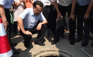 李克强考察江西赣州福寿沟地下排水系统,该工程始建于北宋