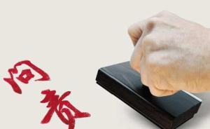 """中纪委机关报:有部门把""""正在处理""""当挡箭牌,试图逃避问责"""