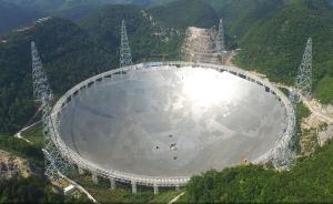 全球最大口径射电望远镜贵州完工,可助中国探寻地外文明