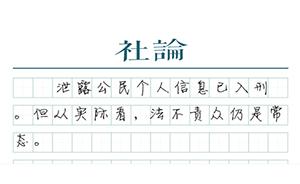 【社论】谁害死了徐玉玉
