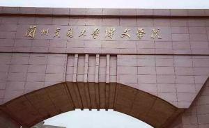 中青报:多名原兰州交大博文学院教师反映,因患病被学校开除