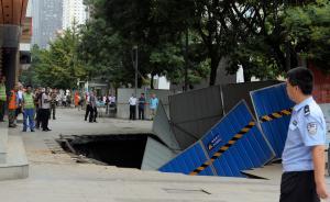"""多个城市频现道路塌陷,新华社: """"脚下之危""""谁来化解?"""
