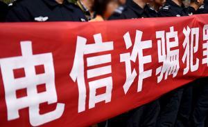 """徐玉玉案3嫌犯来自福建安溪,这里短信诈骗被称""""全国之最"""""""