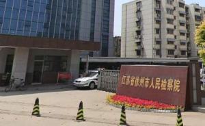 徐州检察院拒绝安排检察官上街协助交警执勤,徐州市委:支持