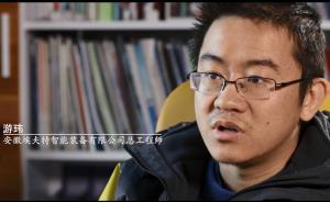 中国实验室|游玮:国产机器人目前没有附加值,没什么利润