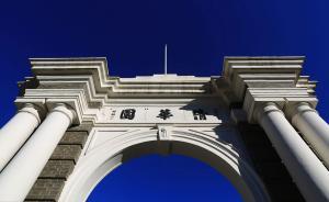 亚太最具创新力大学排行:清华北大进前20,台湾无学校上榜