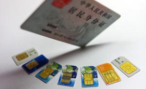广东尚有200多万电话卡未实名,官方:3个月内清理完毕